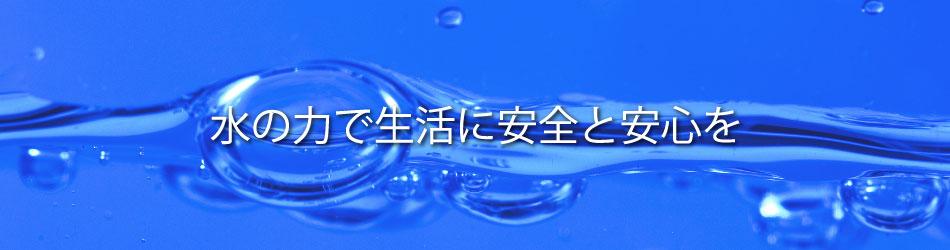 水の力で生活に安全と安心を